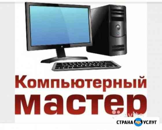 Ремонт компьютеров и телефонов Морки