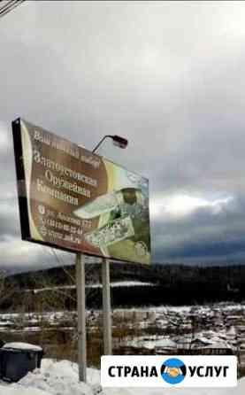 Рекламный щит Златоуст