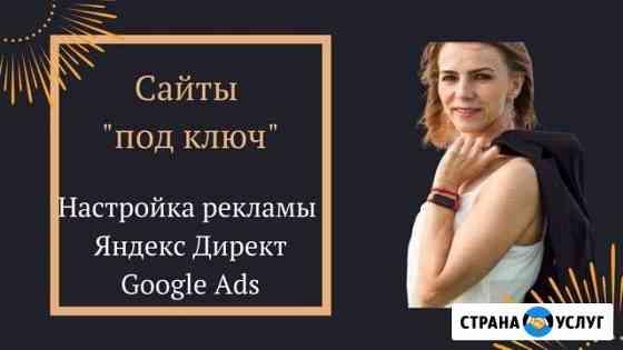 Разработка сайта и продвижение для вашего бизнеса Томск