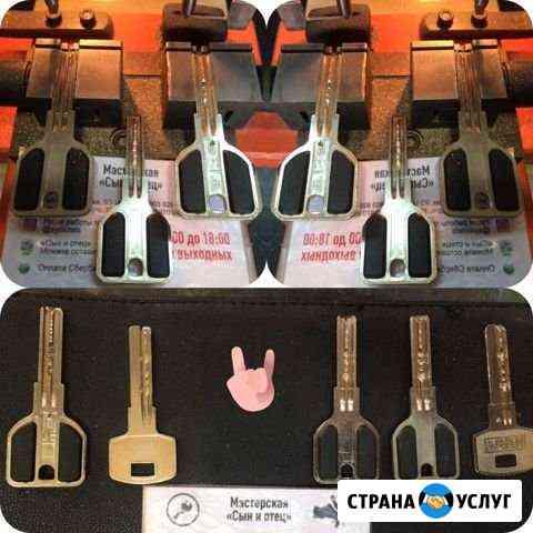 Мастерская (сын и отец) Изготовление ключей всех в Омск