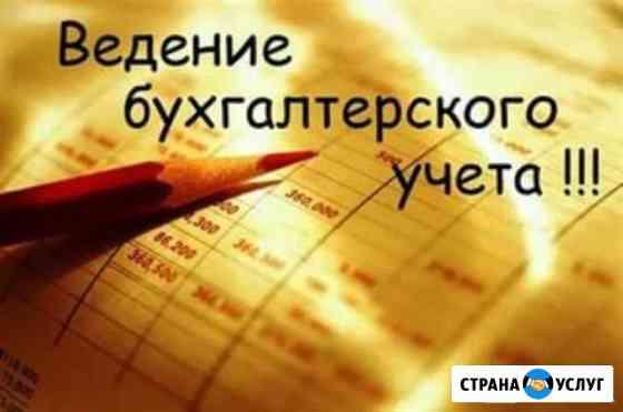 Бухгалтерские Услуги, Регистрация ооо Энгельс