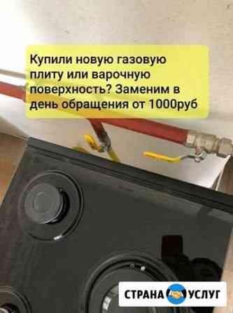 Подключение газовой плиты, перенос котла, счетчика Калининград