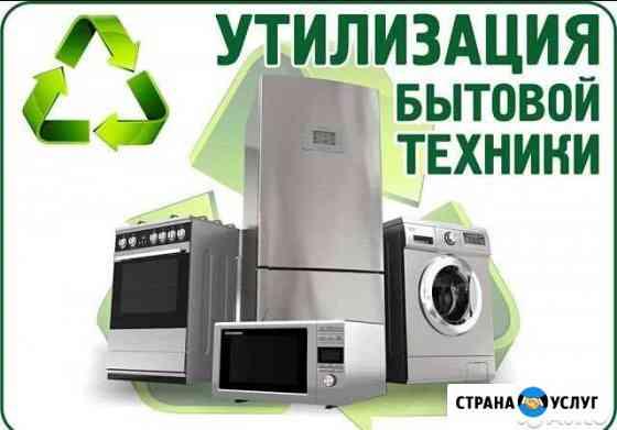 Утилизация холодильников Курск