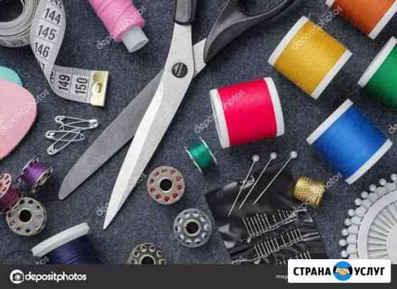 Все виды швейных работ Калуга