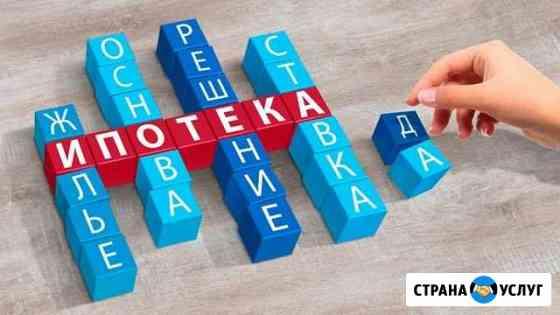 Ипотека помощь, подбор жилья Кемерово