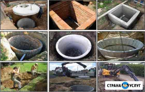Колодцы, сливные ямы, земляные работы Саратов