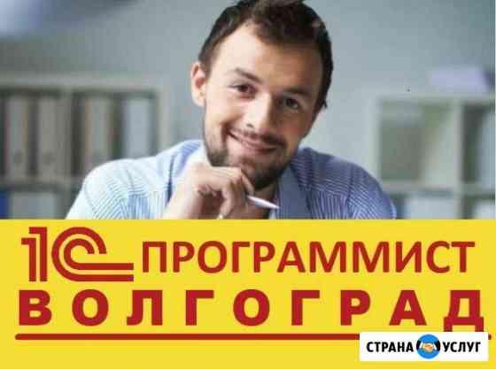 Программист 1С Волгоград