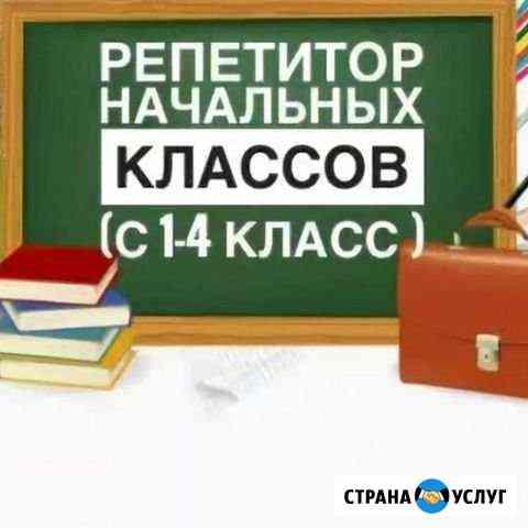 Репетитор Курск