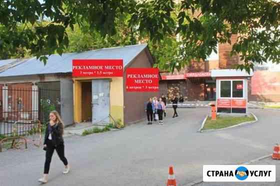 Сдам в аренду рекламное место Екатеринбург