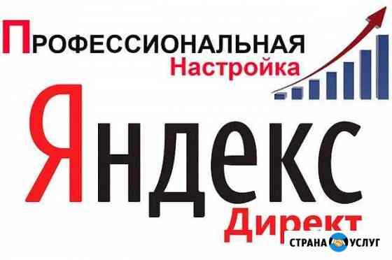 Яндекс Директ. Промышленные котлы Бийск