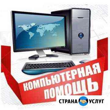 Компьютерная помощь на дому Канаш