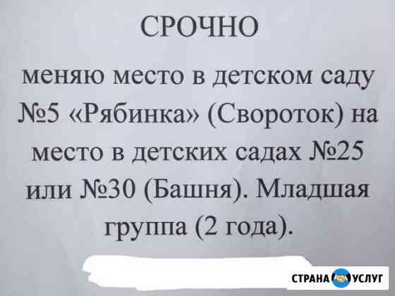 Место в детском саду Кызыл