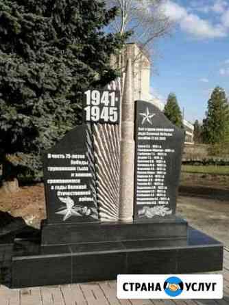 Памятники от художника Челябинск