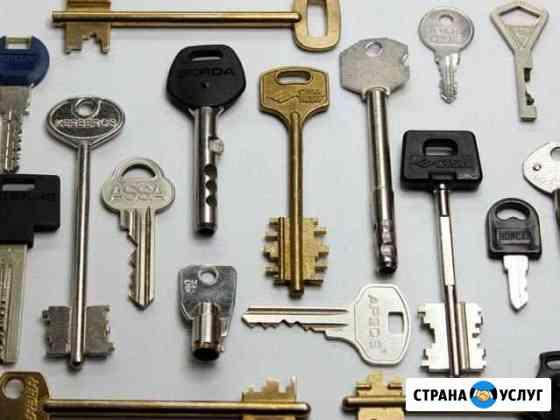 Изготовление ключей Томск