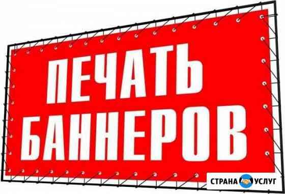 Баннеры, Печать баннеров Казань