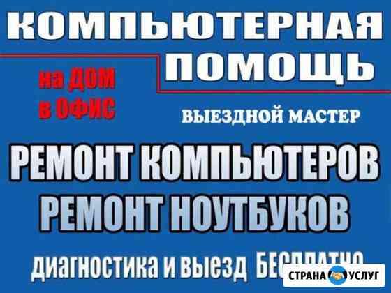 Ремонт и техническое обслуживание компьютеров Ульяновск