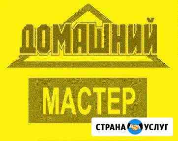 Мастер на дом Советский