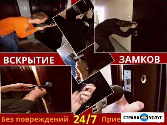Вскрытие, замена и ремонт замков, вскрытие авто Краснодар