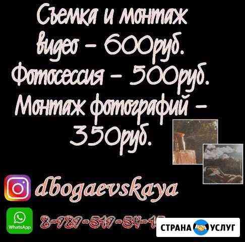 Монтаж фото и видео Семикаракорск