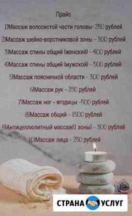 Массаж Псков