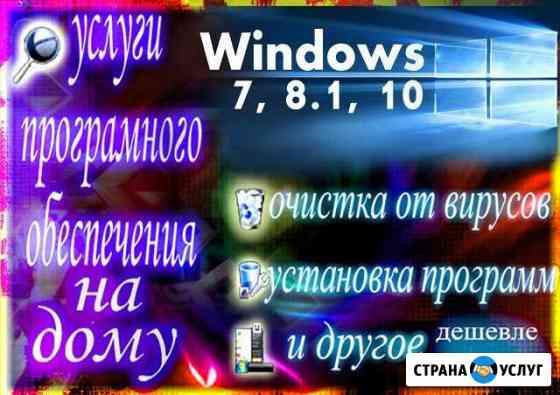 Компьютерная помощь. Выезд на дом 2020 Саяногорск