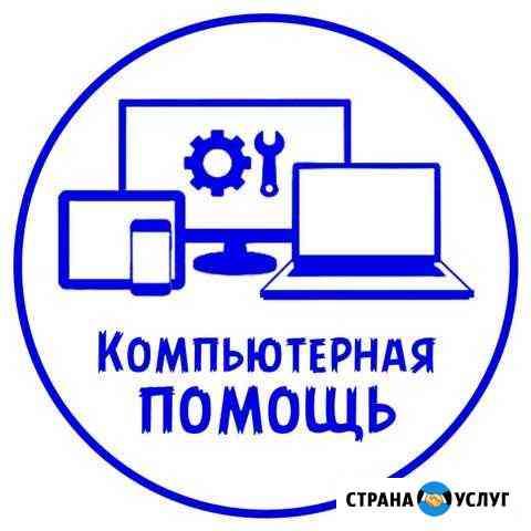 Настройка и ремонт компьютеров и ноутбуков Кольчугино