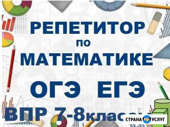 Репетитор по математике Белгород