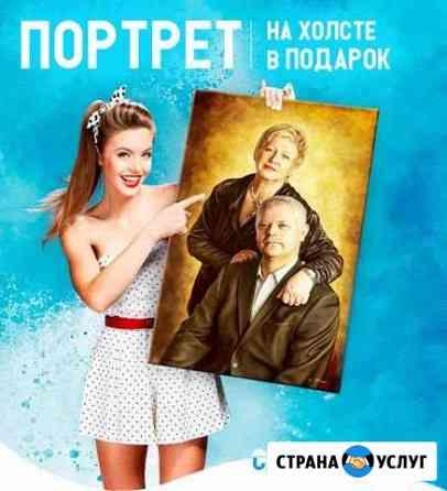 Печать на холсте / Портрет в подарок / Dream art Саратов