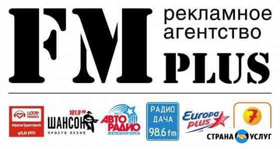 Реклама на Авторадио, Европе,7,Шансон,Дача,Лав Железногорск