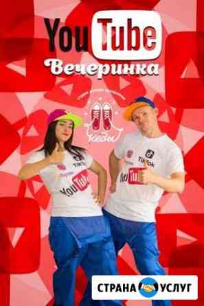 Аниматор Ленинск-Кузнецкий
