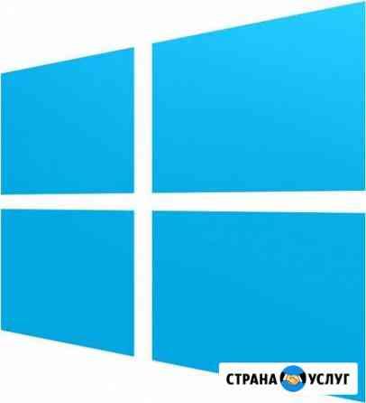 Windows Виндовс установка Пермь