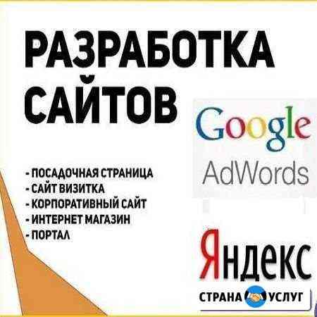 Создание сайтов / Настройка рекламы / Seo продвиже Оренбург