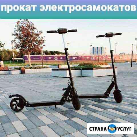 Аренда электросамокатов Самара