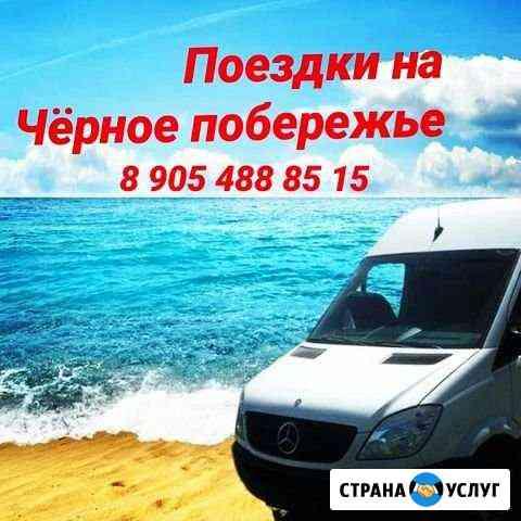 Заказ микроавтобуса Владикавказ