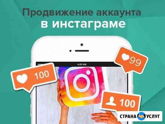Раскрутка инстаграм а Ижевск