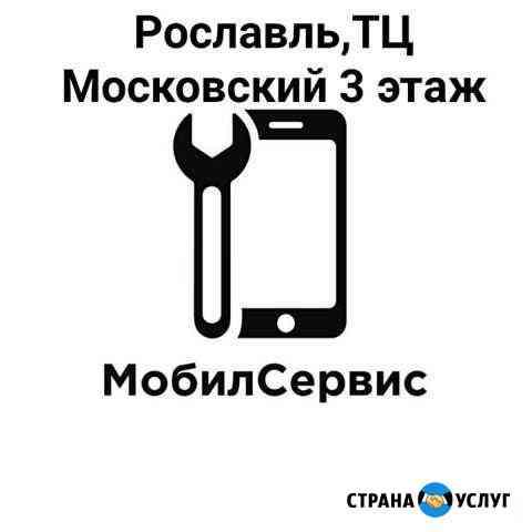 Ремонт мобильной техники Рославль