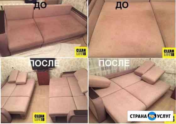 Химчистка мягкой мебели, диванов, ковров Ижевск