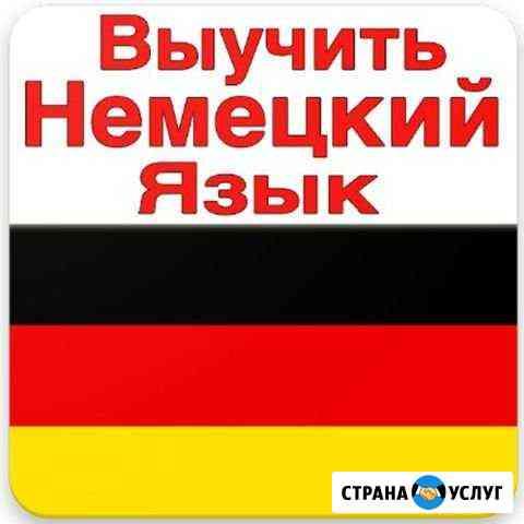 Немецкий язык Тамбов