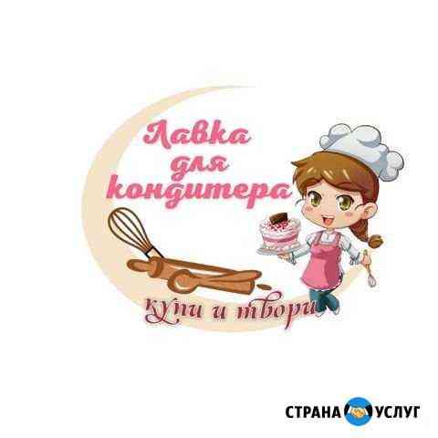 Товары для кондитеров и пекарей, Пищевая печать Бобров