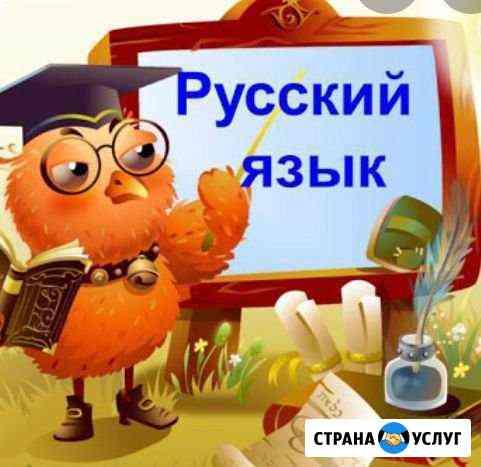 Репетитор по русскому языку Кизляр