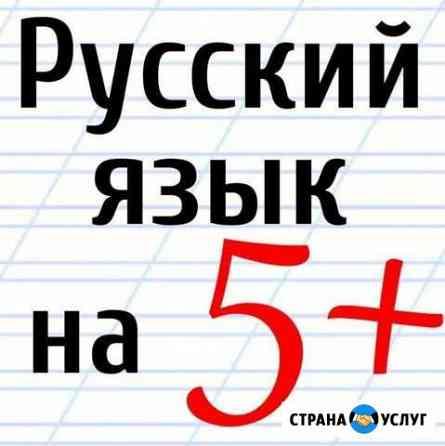 Репетитор русского языка и литературы Комсомольск-на-Амуре