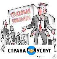 Аварийный комиссар/Юрист/Оценка Тула
