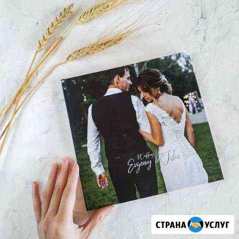 Фотокниги на заказ Нижний Новгород