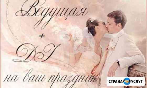 Ведущий тамада на корпоратив, свадьбу, в Томске Томск