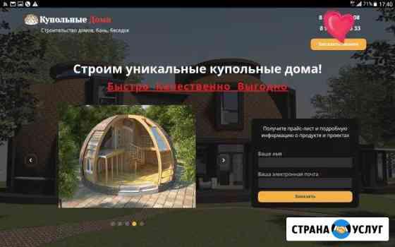 Создание и продвижение сайтов.Без посредников Норильск