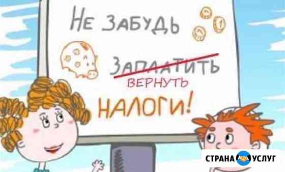 Декларация 3 ндфл Воронеж
