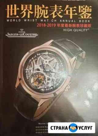 Часы на заказ Астрахань