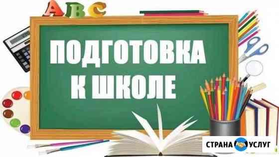 Подготовка к школе, репетитор нач.классов Астрахань