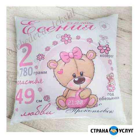 Метрика на подушечке Киселевск