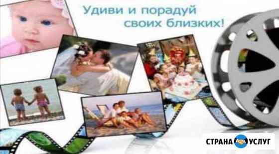 Слайд-шоу из ваших фото и видео Казань